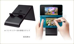 3DS support (4)