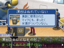 Ace Attorney Investigations 2 - Image 6