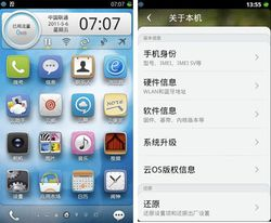 Alibaba Aliyun OS