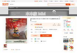 Amiibo Ness - Taobao