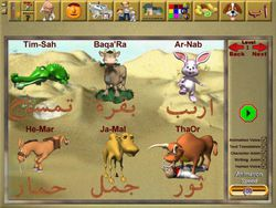 Arabic School Software screen 2