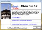 Athan : penser à ses prières quotidiennes