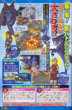 Blue dragon plus scan 3
