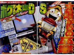 Boktai ds image magazine small