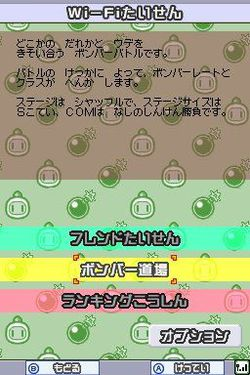 Bomberman Blitz - 5