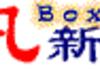 Chine : le site Internet dissident Boxun de nouveau piraté