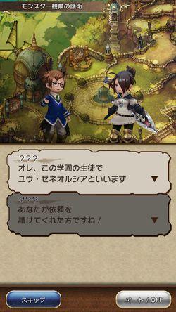 Bravely Default Fairy Effect - 2