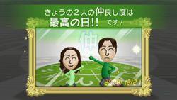 Chaîne Horoscope Wii - 4
