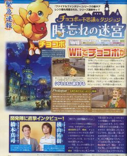 Chocobo dungeon wii scan 1