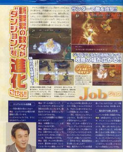 Chocobo dungeon wii scan 3