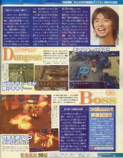 Chocobo dungeon wii scan 4