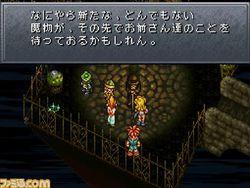 Chrono Trigger DS   contenu additionnel   3