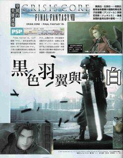 Crisis core final fantasy vii scan 1