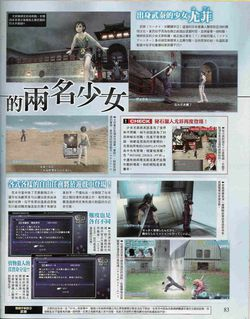 Crisis core final fantasy vii scan 4