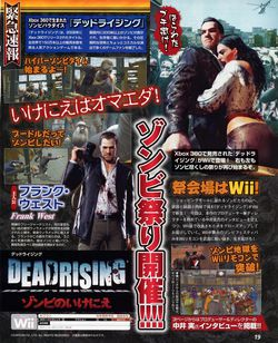 Dead Rising : Zombie no Ikenie   scan 1