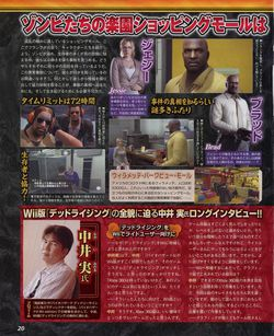 Dead Rising : Zombie no Ikenie   scan 2