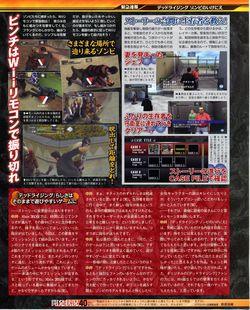 Dead Rising : Zombie no Ikenie   scan 5