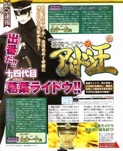 Devil Summoner Raidou Kuzunoha 2   scan 1