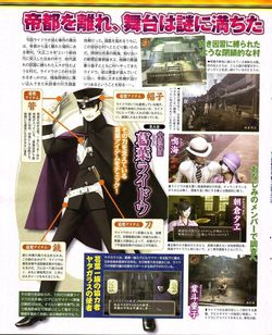 Devil Summoner Raidou Kuzunoha 2   scan 2