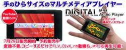 Digital MP4 Player