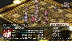 Disgaea 2 : Cursed Memories PSP   9