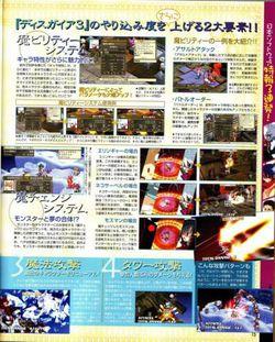 Disgaea 3 scan 5
