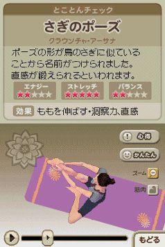 Dokodemo yoga 3