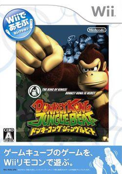 Donkey Kong Jungle Beat   pochette Wii