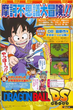 Dragon Ball DS   scan 1