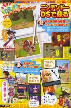 Dragon Ball DS   scan 2