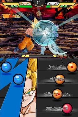 Dragon Ball Kai Ultimate Butoden - 2