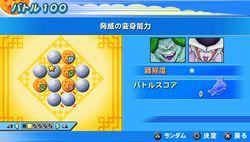 Dragon Ball Z Tenkaichi Tag Team (17)