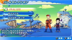 Dragon Ball Z Tenkaichi Tag Team (6)