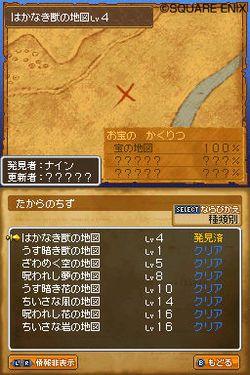Dragon Quest IX - 8
