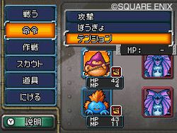 Dragon Quest Monsters : Joker 2 - 10