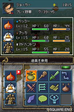 Dragon Quest Monsters Joker 2 - 12