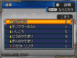 Dragon Quest Monsters Joker 2 - 14