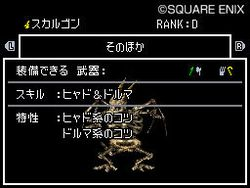 Dragon Quest Monsters : Joker 2 - 16