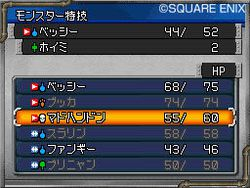 Dragon Quest Monsters Joker 2 - 16