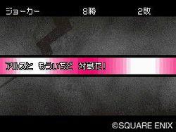 Dragon Quest Monsters : Joker 2 - 17