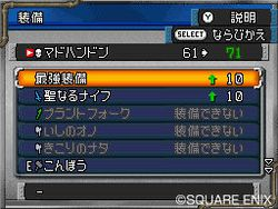 Dragon Quest Monsters Joker 2 - 17