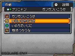 Dragon Quest Monsters Joker 2 - 19
