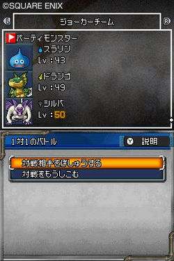 Dragon Quest Monsters Joker 2 - 1