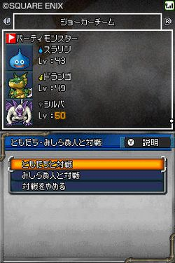 Dragon Quest Monsters Joker 2 - 21