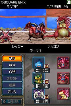 Dragon Quest Monsters Joker 2 - 22