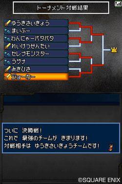 Dragon Quest Monsters Joker 2 - 24