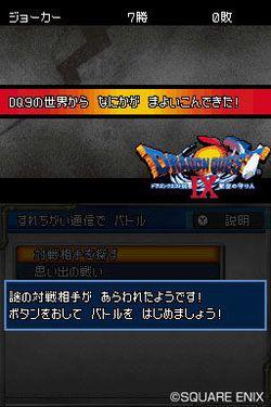 Dragon Quest Monsters Joker 2 - 25