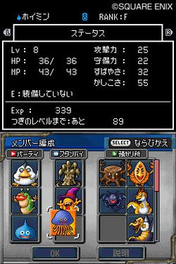 Dragon Quest Monsters Joker 2 - 2