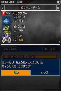 Dragon Quest Monsters Joker 2 - 3