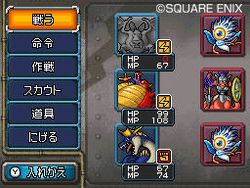 Dragon Quest Monsters Joker 2 - 4